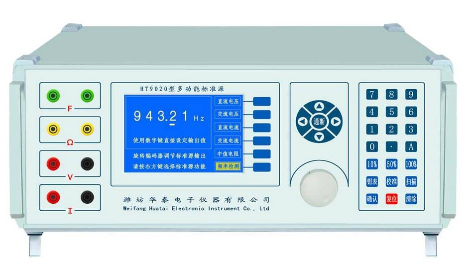 HT9020型多功能标准源