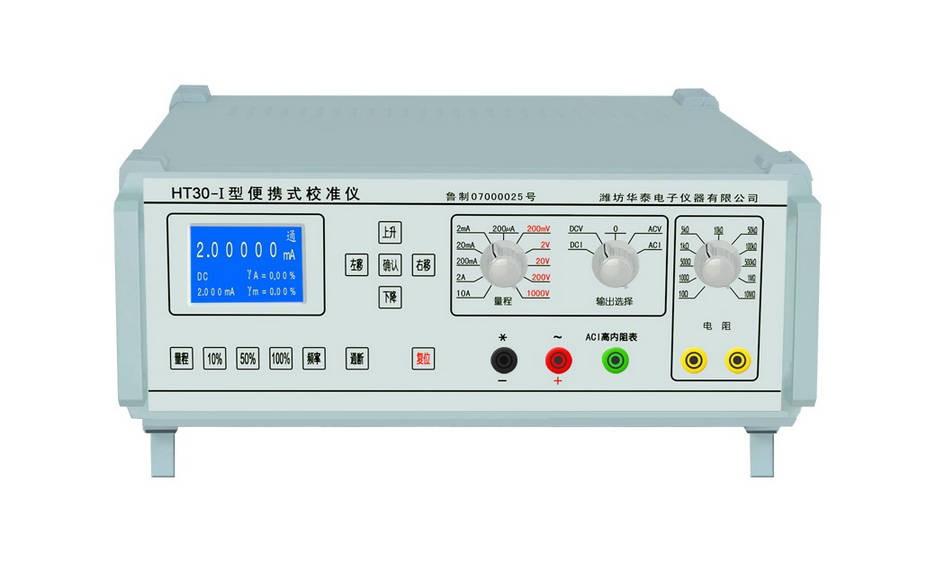 HT30-I型便携式