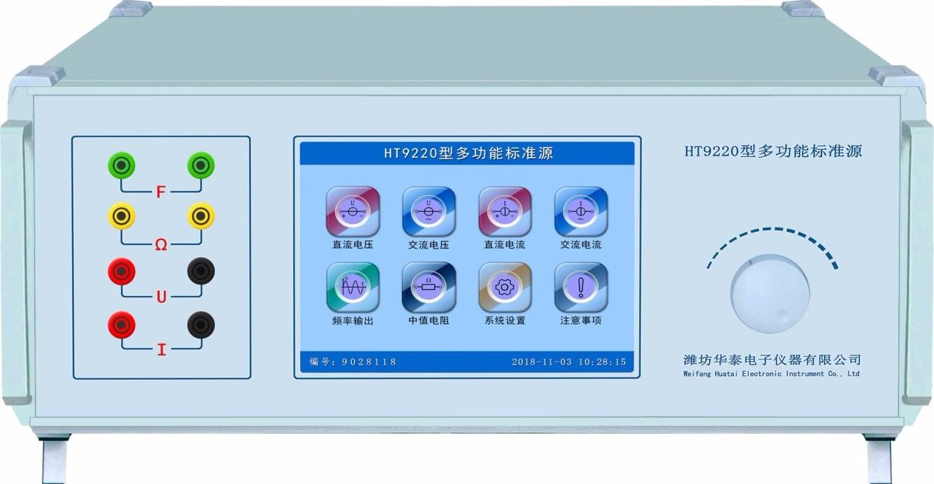 HT9220型多功能